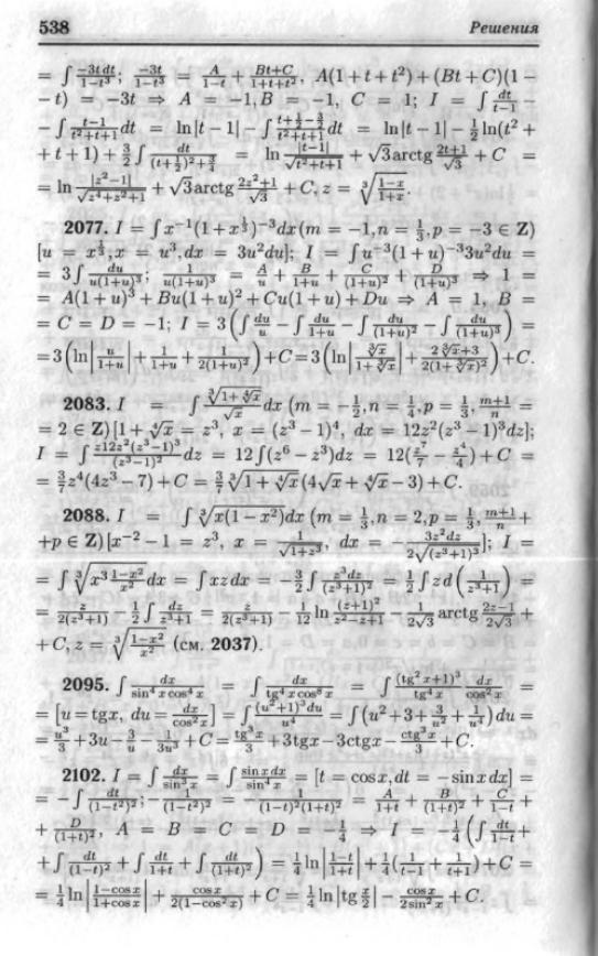 Сборник по берман математическому гдз задач анализу
