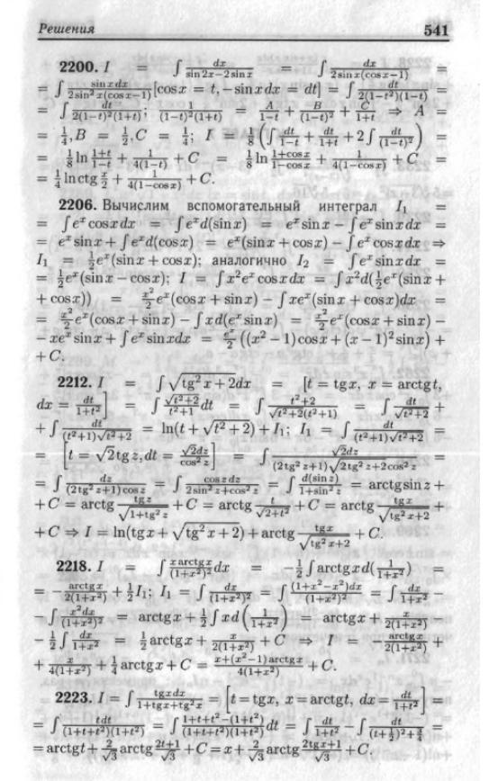 Онлайн берман решебник сборник ответы задач