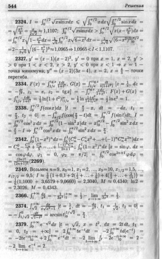 курсу по математического берман задач анализа сборник решебник