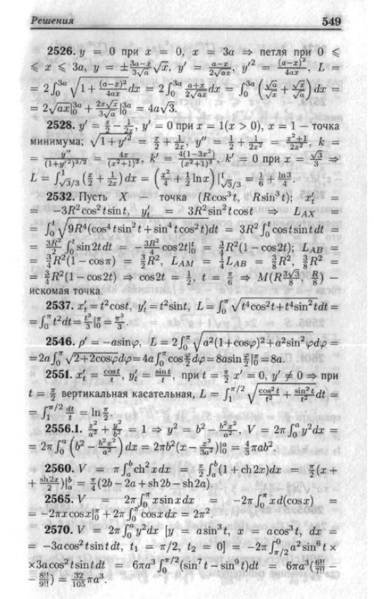 Решебник Бермант Сборник Задач По Курсу Математического Анализа 2003 Год
