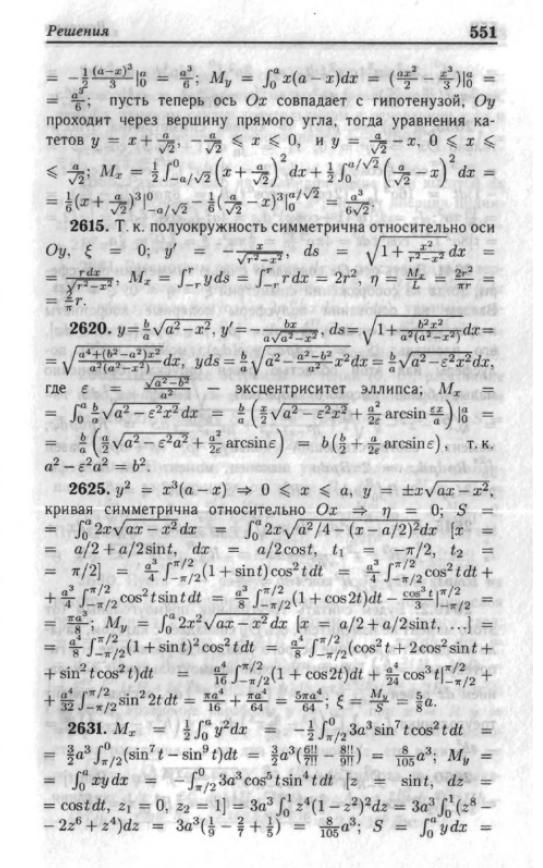 Онлайн математическому г.н по анализу решебник берман