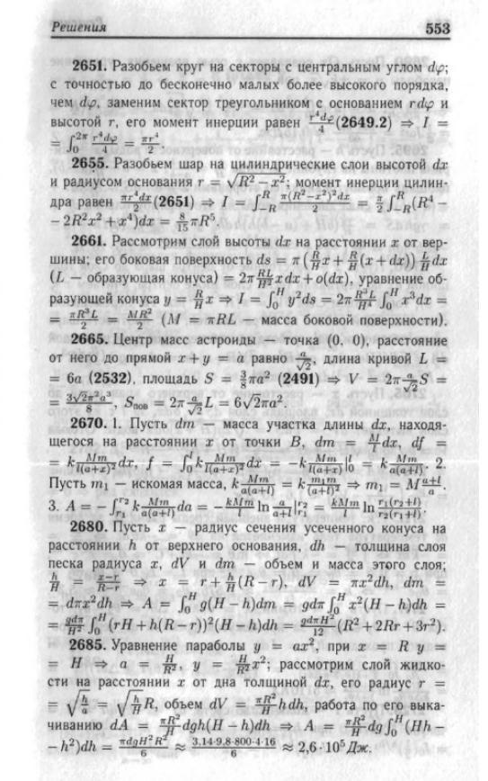 Скачать Решебник К Берман Г.н Сборник Задач По Курсу Математического Анализа