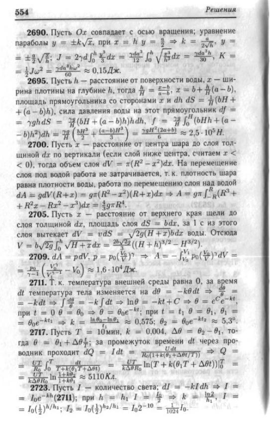 по г.н онлайн математическому решебник анализу берман