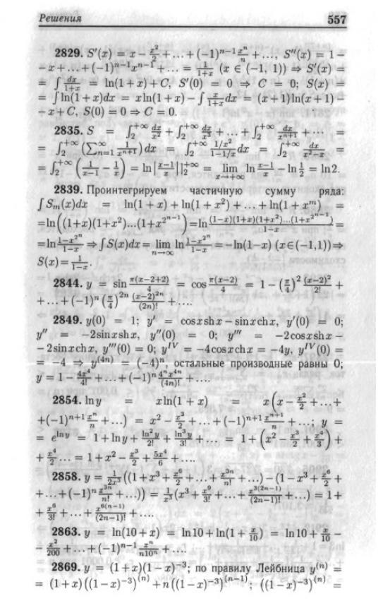 Решебник к задачнику бермана г. Н [pdf] все для студента.
