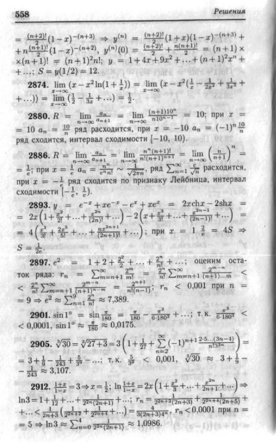 Решебник к сборнику задач по курсу мат анализа