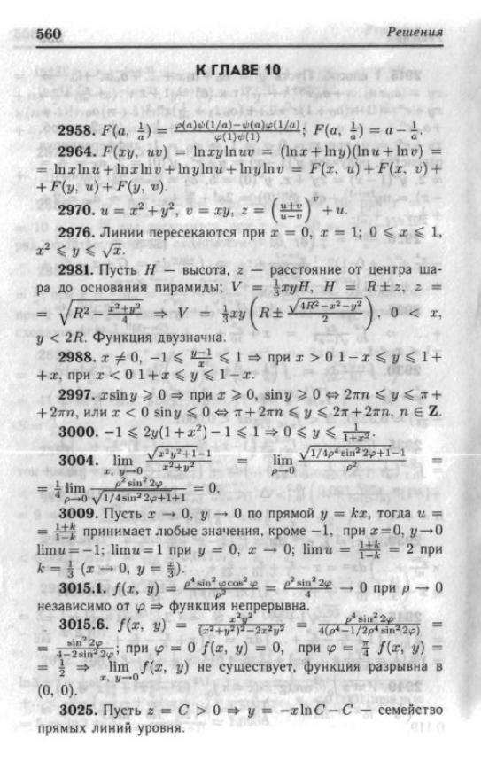 мат курсу анализ берман задач сборник решебник по