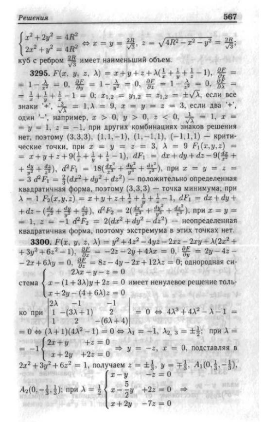 берман решебник по анализу онлайн математическому сборнику к
