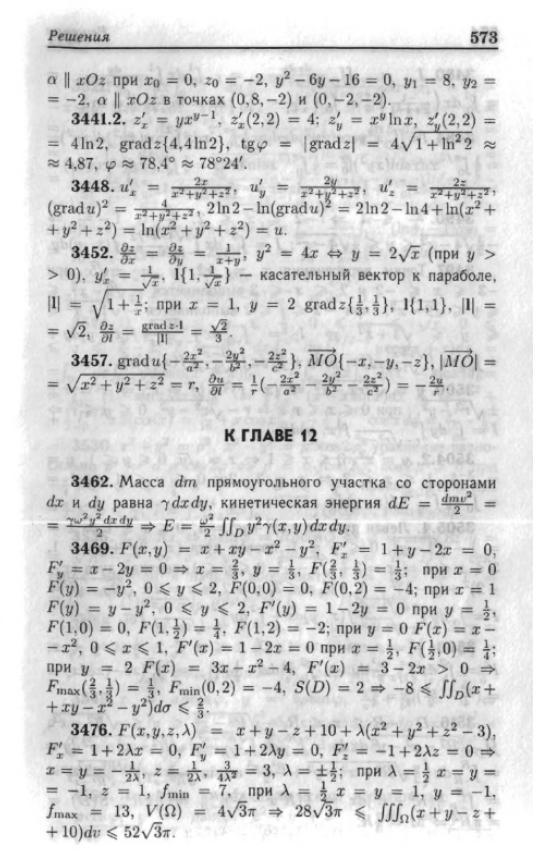 сборнику решебник математического из анализа задач к