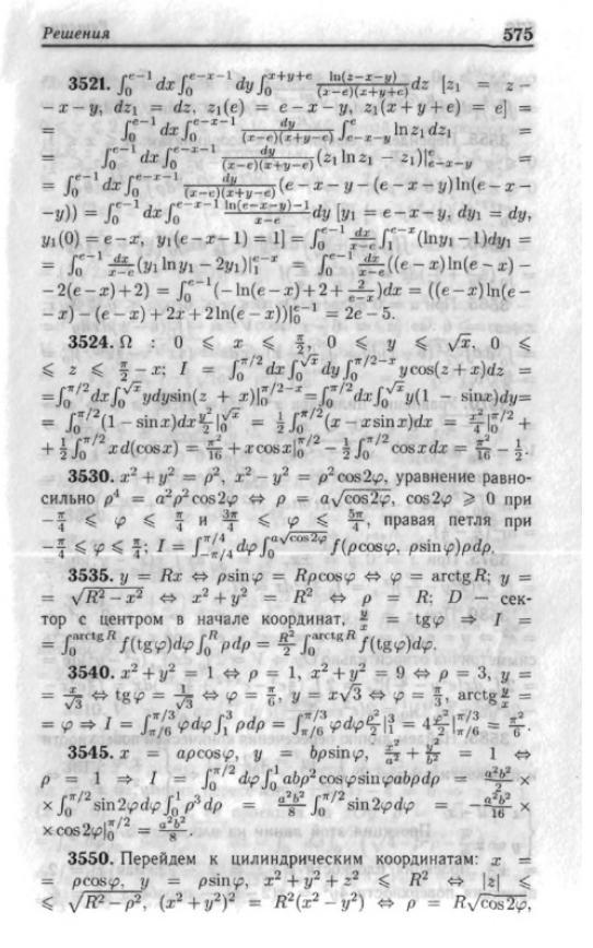 По решебник задач берман анализ курсу сборник мат