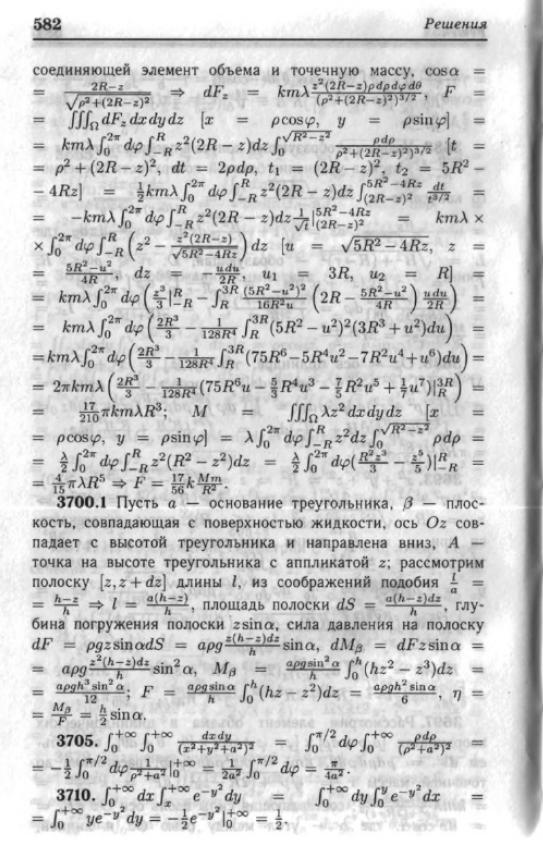 Задач онлайн решебник ответы берман сборник