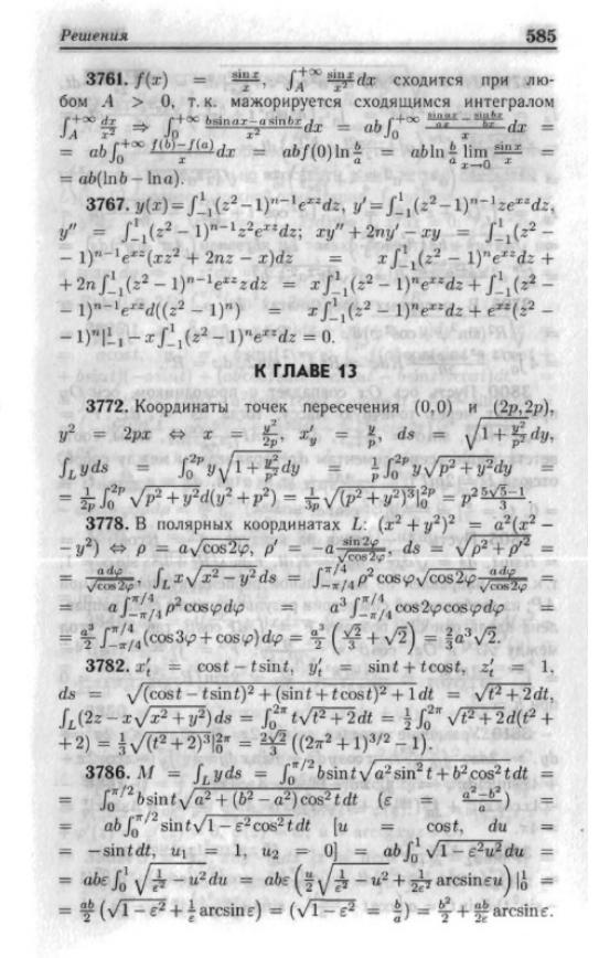 Решебник По Математическому Анализу Решебник Онлайн
