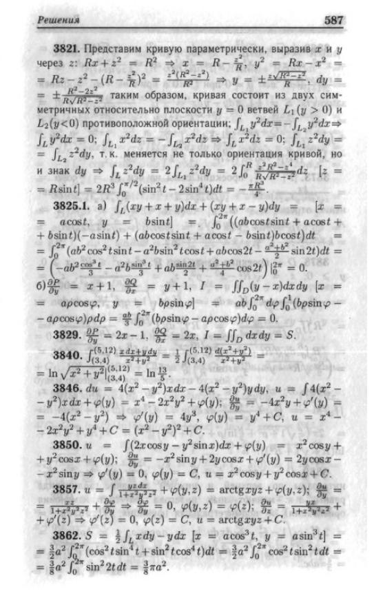 Берман сборник задач по математическому анализу гдз
