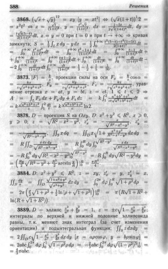 Математического решебник сборник берман анализа по задач курсу