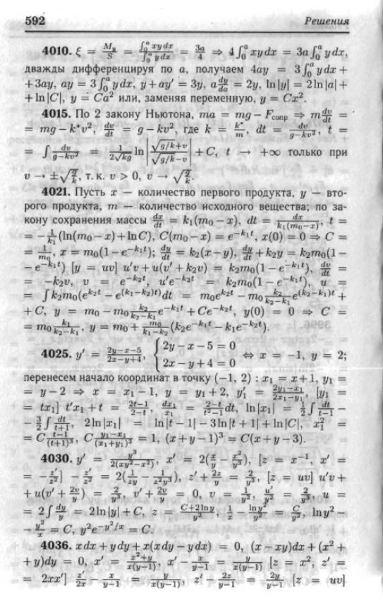 анализу берман математическому гдз