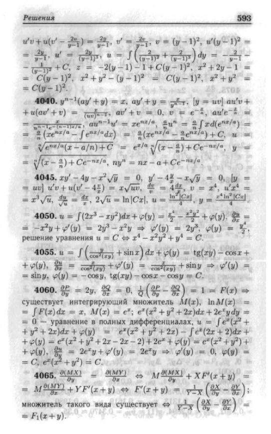 Курсу берман анализа решебник математического по онлайн