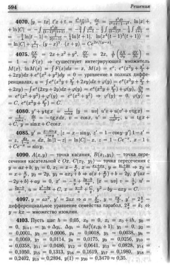 Гдз По Сборнику Зачать По Курсу Математического Анализа