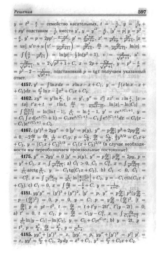 по анализа берман решебник математического курсу онлайн