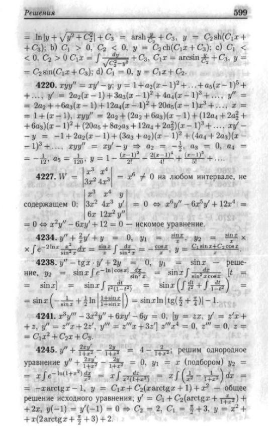 берман сборник задач решебник онлайн ответы
