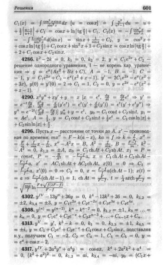 Сборник задач по курсу математического анализа берман решебник 1724