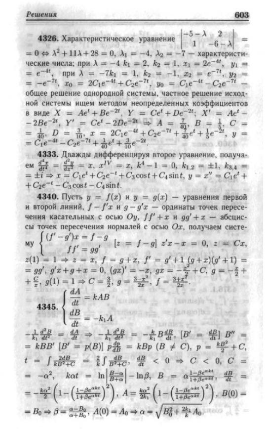 г.н решебник по математическому анализу онлайн берман