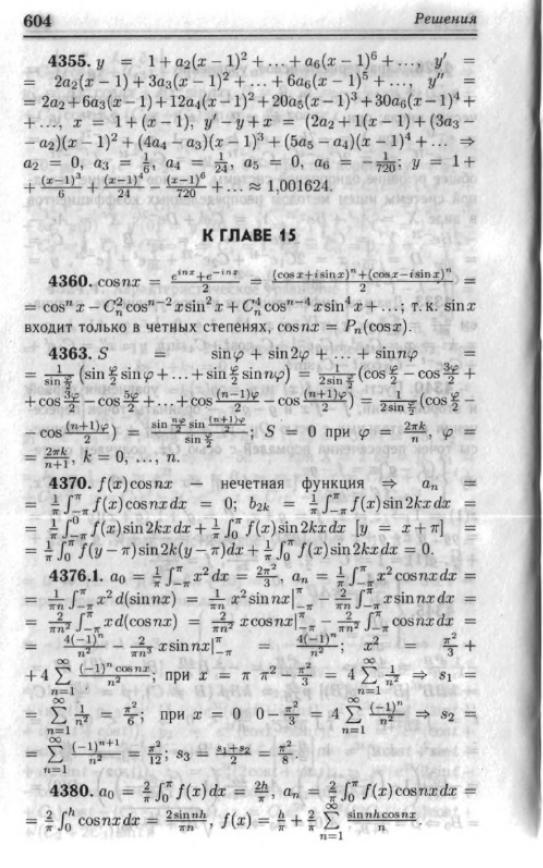 математического по задач учебнику решебник берман к анализа курсу сборник