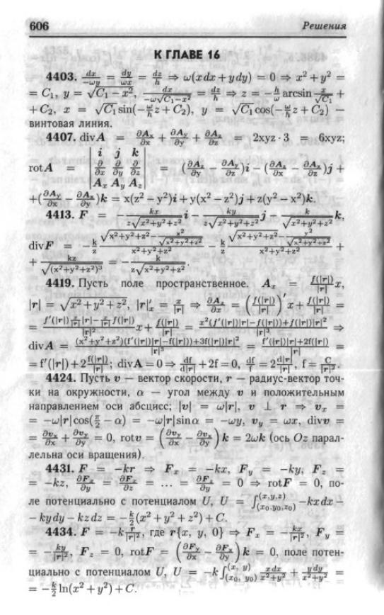 Берман По Курсу Математического Анализа Онлайн Решебник