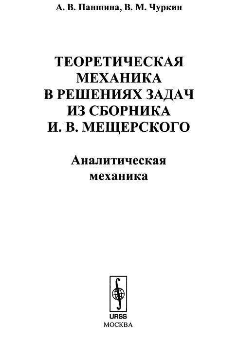 Решебник к сборник задач по теоретической механике мещерский