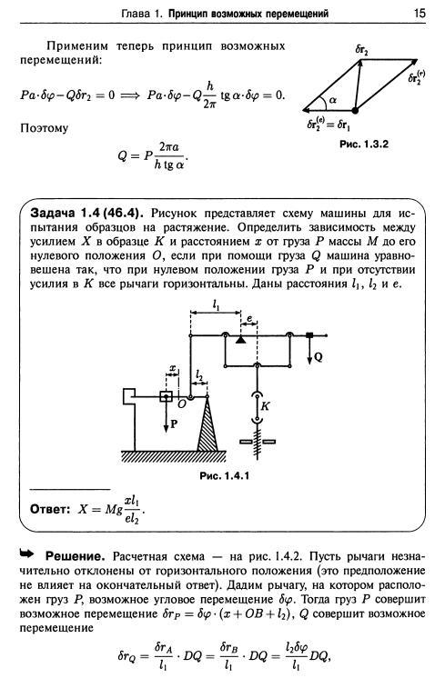 решебник решебник механике задачи аналитической с