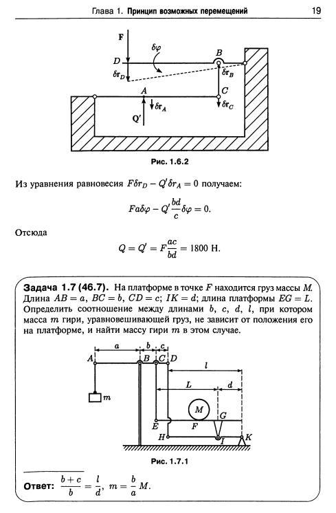онлайн решебник по теоретической механике