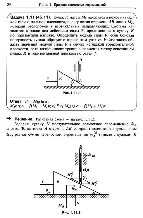по онлайн теоретической механике решебник