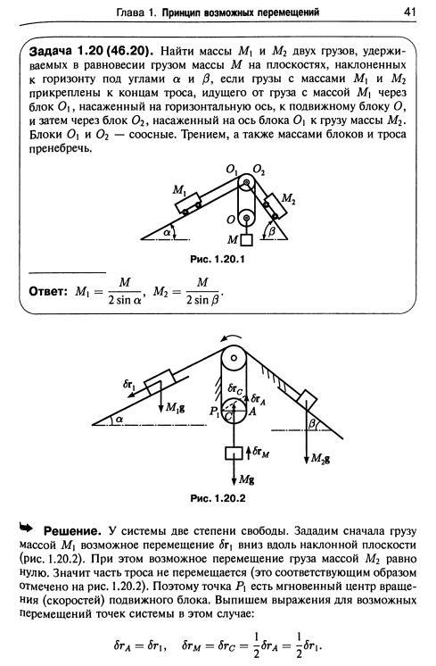 теоретическая решебник механика мещерякова