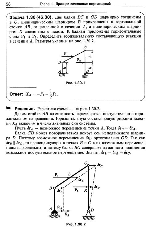 По по работ механике курсовых теоретической решебник задач сборнику для