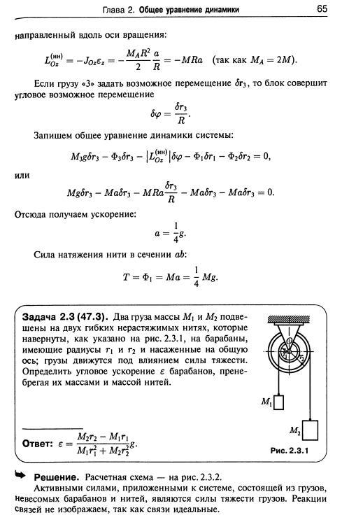 Физика задачи по механике решебник