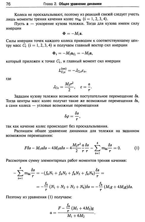 Механике с решебник решебник задачи аналитической