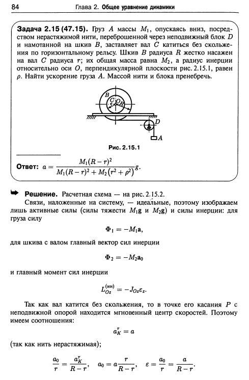 Решебник Задачи С Аналитической Механике Решебник
