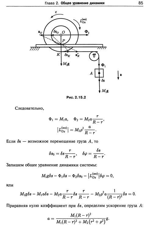 решебник для теоретической механики