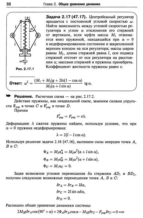 решебник задач мещерский сборник по механике