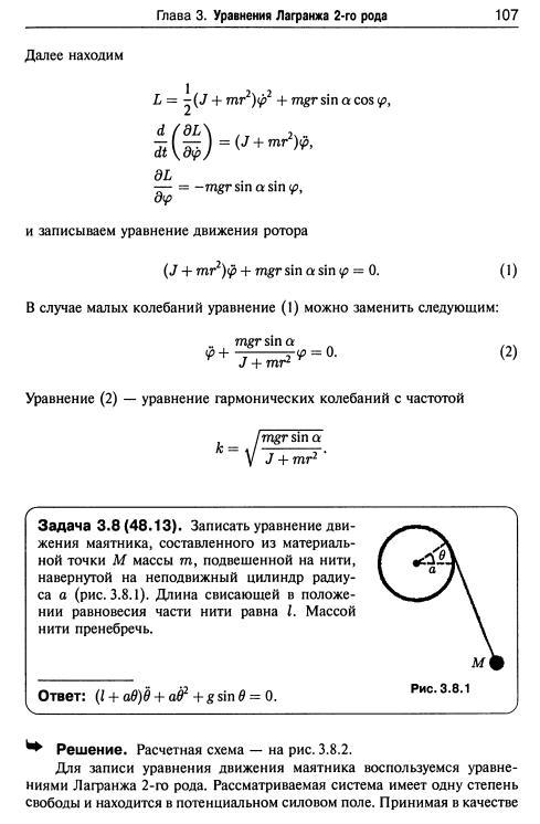 Задачник Теоретической Механике Мещерский Скачать