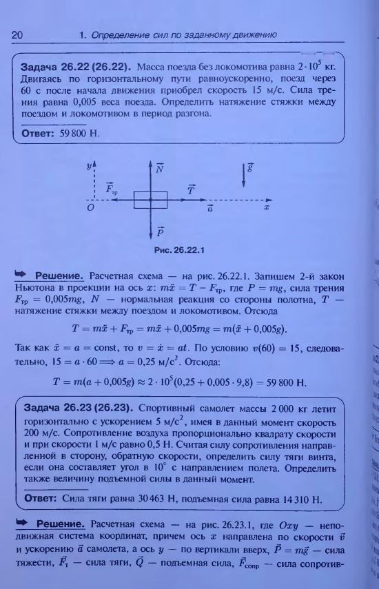 Механика решебник задач теоретическая