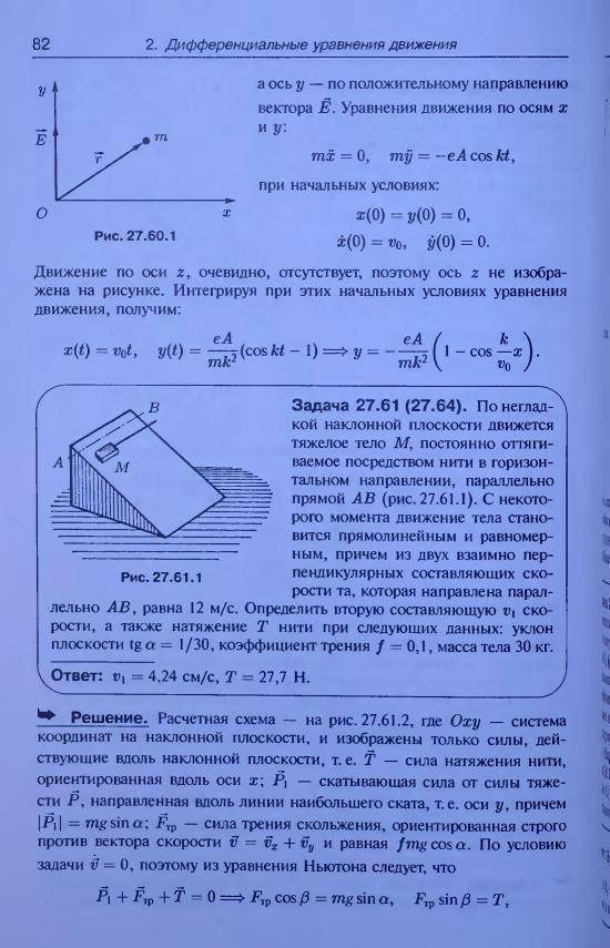 Решебник по теоретической механике мещерский pdf
