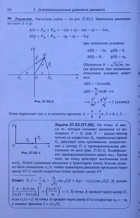 Сборник Задач Мещерского По Теоретической Механике Решебник Скачать