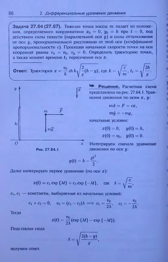 Мещерский решебник теор механика