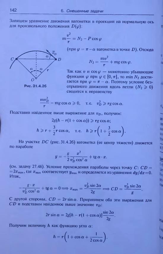 Решебник теоретическая по торрент таргу задач механика скачать