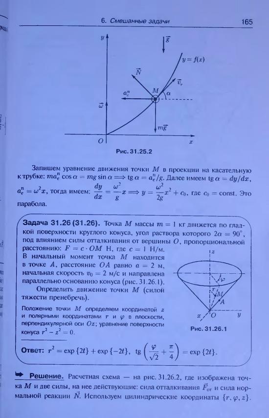 Решебник По Сборнику Зимина Теормех