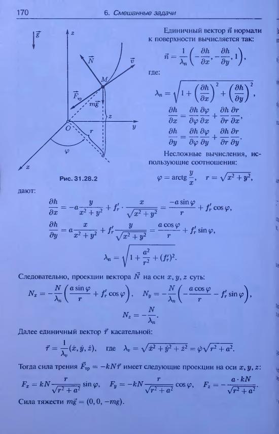 Решебник 1 механика задач сборник