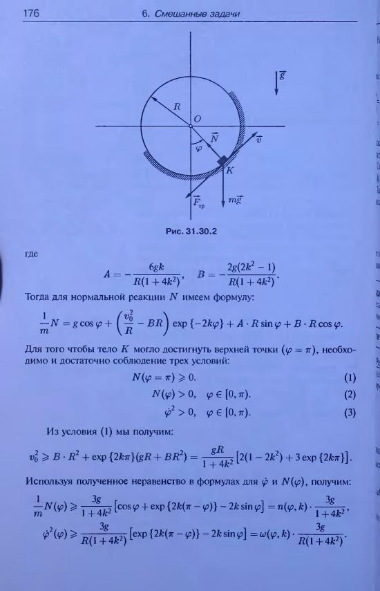 теоретическая механика онлайн решебники