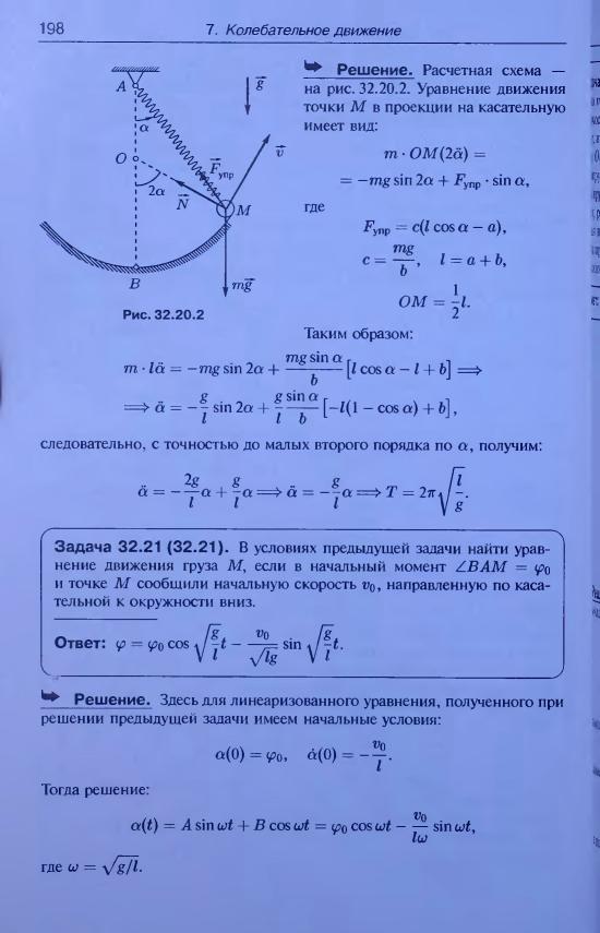 К задач по решебник механике коротких сборнику теоретической