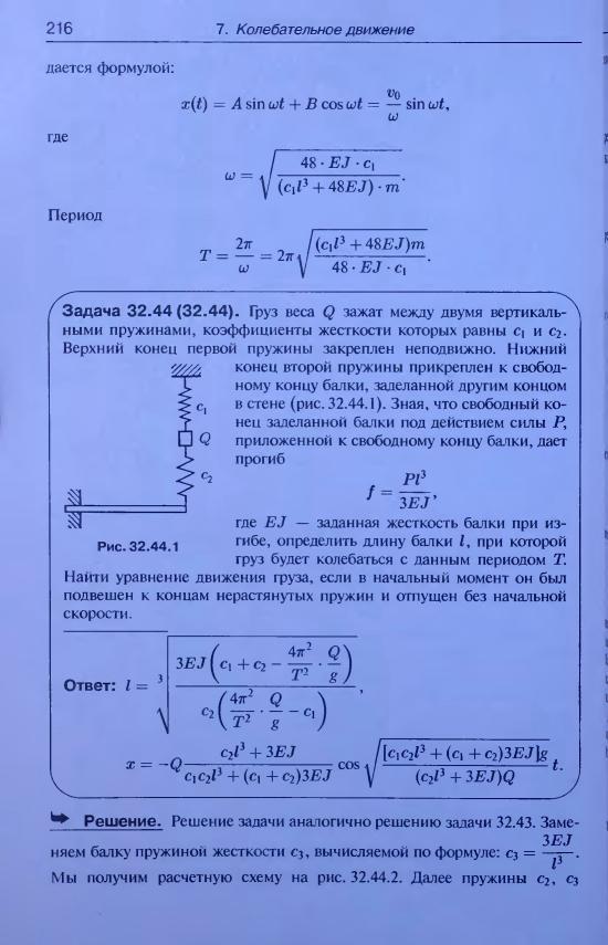 механике решебник практикум по теоретической