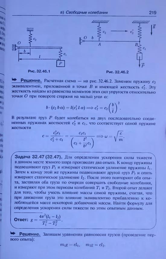 Беляев Решебник По Механике