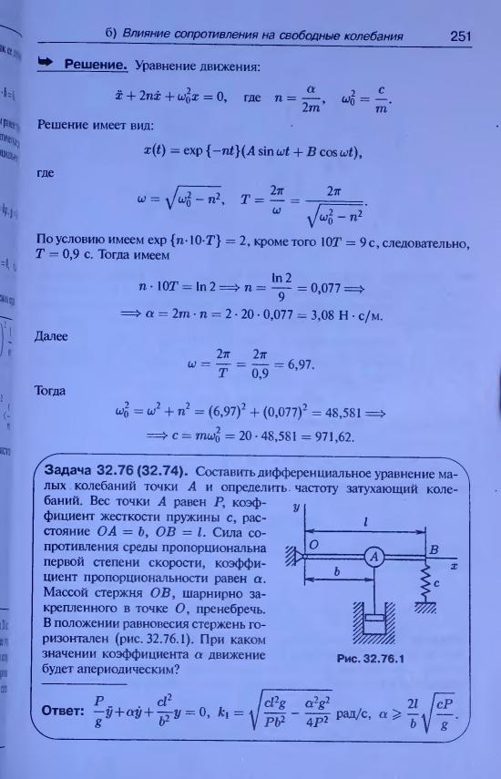 решебник по теоретической механике доронина